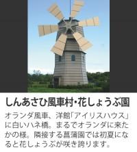 しんあさひ風車村・花しょうぶ園