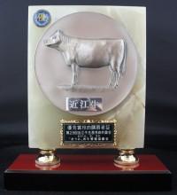 第28回近江牛生産枝肉共励