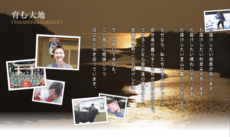 育む大地 TAKASHIMA GALLERY