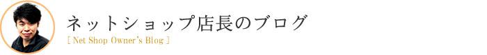 近江牛 大吉商店|ネットショップ店長のブログ