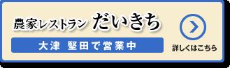 近江牛牧場直営 農家レストランだいきち堅田店