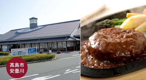 レストラン『道の駅 藤樹の里あどがわ店』