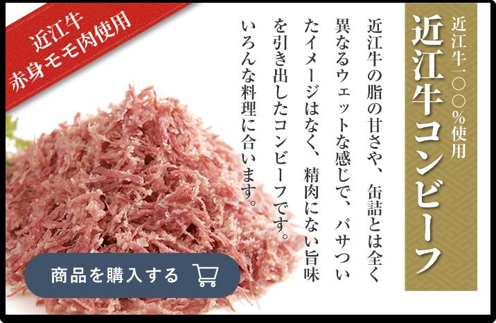 近江牛100%使用『近江牛コンビーフ』商品を購入する