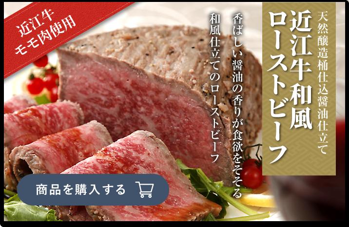 天然醸造桶仕込醤油仕立て『近江牛和風ローストビーフ』商品を購入する