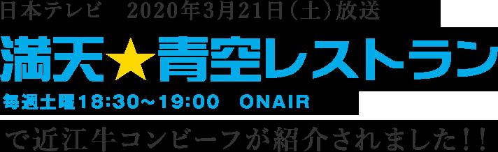 日本テレビ 2020年3月21日(土)放送『満天★青空レストラン』で近江牛コンビーフが紹介されました!!